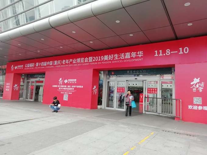 重庆发布养老服务发展蓝皮书 重庆老年人口已超总人口五分之一