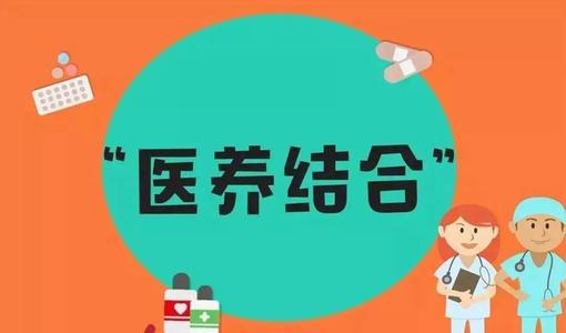 重庆:推进医养结合发展,为新增床位发放万元补贴