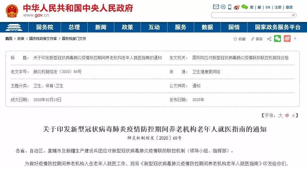 国务院关于印发新型冠状病毒肺炎疫情防控期间养老机构老年人就医指南的通知