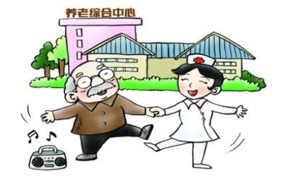 【转】基于重庆的案例,探讨国内公立养老机构医养结合主要模式、存在的问题及建议!