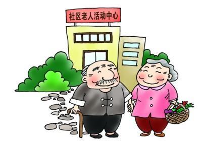 重庆社区养老建设全面提速
