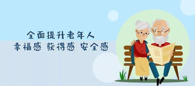 加快推动养生养老产业高质量发展