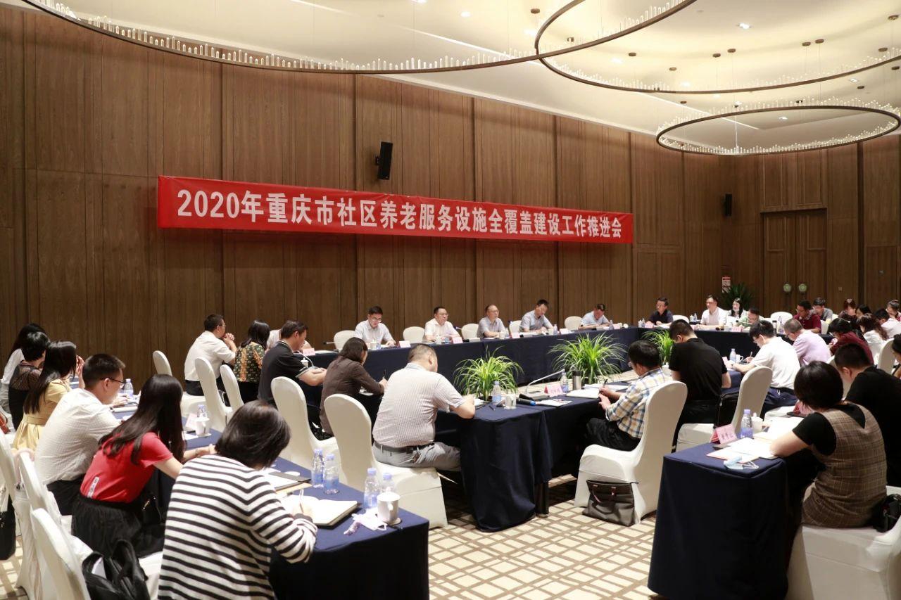 重庆市2020年社区养老服务设施全覆盖建设工作推进会召开