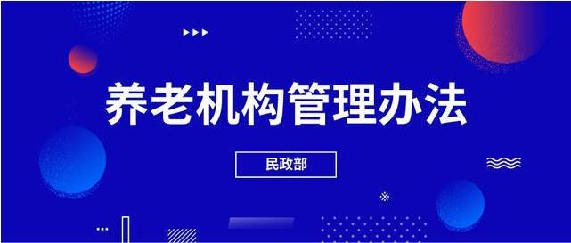 民政部发布2020版《养老机构管理办法》将于今年11月起施行