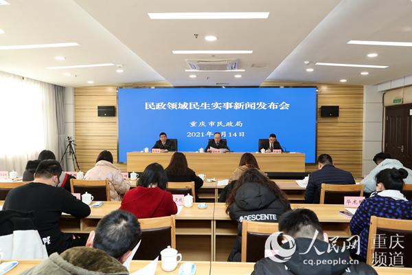 重庆基本实现社区居家养老服务全覆盖