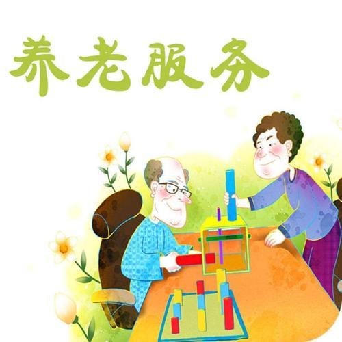 重庆江北区新增两个养老服务中心
