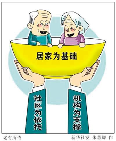 重庆市人民政府办公厅关于印发《重庆市社区居家养老服务全覆盖实施方案的通知》