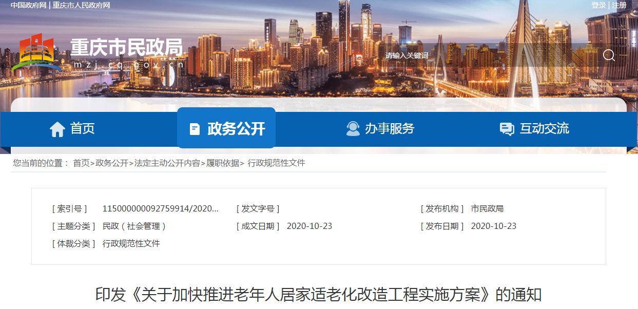 重庆市民政局印发《关于加快推进老年人居家适老化改造工程实施方案》的通知